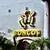 bongos-cuban-cafe-sign