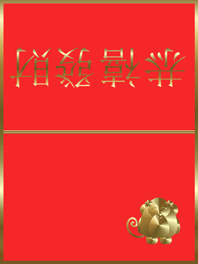 Chinese New Year Name Place Card 2