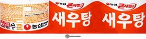 #2319: Nongshim Saeutang Sabalmyeon - South Korea - The Ramen Rater