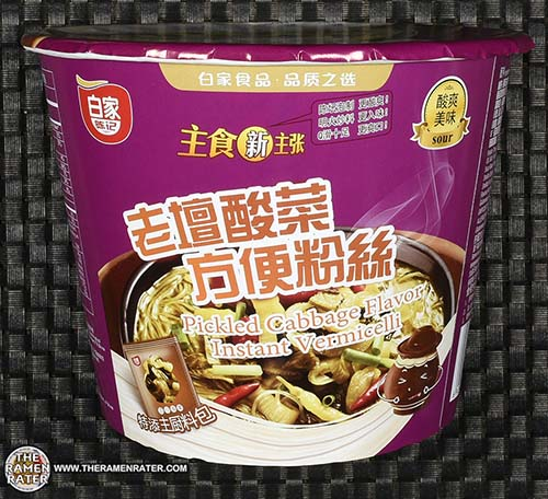 #2358: Sichuan Baijia Pickled Cabbage Flavor Instant Vermicelli - China - The Ramen Rater - instant noodles