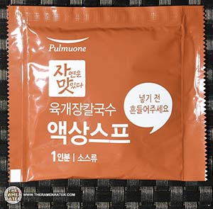 #2380: Pulmuone Non-Fried Ramyun With Spicy Beef Broth - South Korea - The Ramen Rater