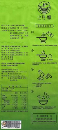 Meet The Manufacturer: #2311: Xiao Ban Mian Sesame Sauce Matcha Noodle - The Ramen Rater - Taiwan - instant noodles