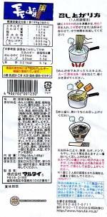 #2355: Marutai Nagasaki Agodashi Shoyu Ramen - Japan - The Ramen Rater - instant noodles