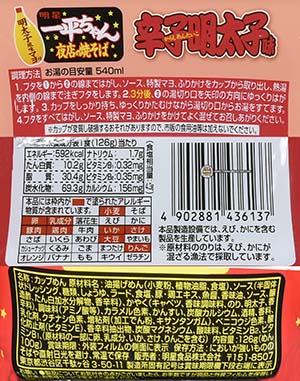 #2418: Myojo Yomise No Yakisoba Karashi Mentaiko Flavor - Japan - The Ramen Rater - instant noodles