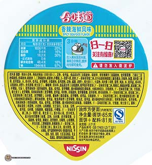 #2420: Nissin Cup Noodles Spicy Seafood Flavor - China - The Ramen Rater - instant noodles