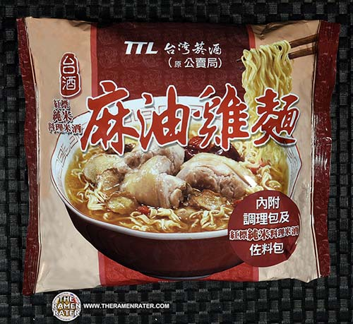 #2462: TTL Sesame Oil Chicken Noodle With Rice Wine - Taiwan - The Ramen Rater - boozy noodles