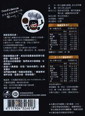#2434: Happy Cook Old Beijing Fried Bean Sauce Noodle - Taiwan - The Ramen Rater - Instant Noodle