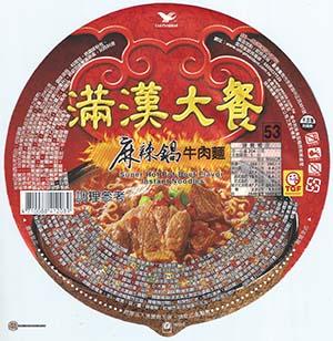 #2439: Uni-President Man Han Feast Super Hot Pot Beef Flavor Instant Noodles - Taiwan - The Ramen Rater - 統一企業 滿漢大餐