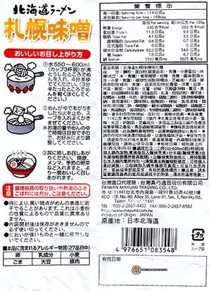 #2516: Fujiwara Hokkaido Hakodate Miso Ramen - Japan - The Ramen Rater