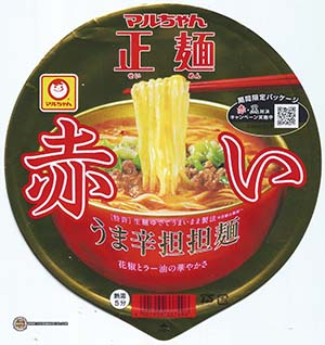 #2475: Maruchan Seimen Red Spicy Dandan Men - Japan - The Ramen Rater - マルちゃん正麺 カップ うま辛担担麺