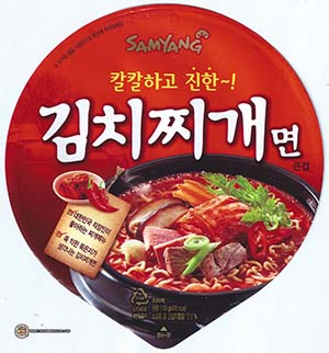 #2476: Samyang Foods Kimchi Stew Ramyun - South Korea - The Ramen Rater - 삼양 김치찌개면용기