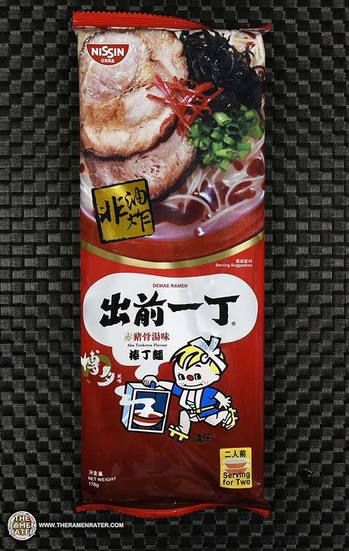 #2566 Nissin Demae Ramen Bar Noodle Aka Tonkotsu Flavour Instant Noodle - Hong Kong - The Ramen Rater - ramen