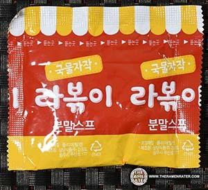 #2534: Samyang Foods Ramen Bokki - South Korea - The Ramen Rater - instant noodles ramen