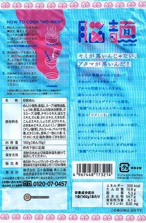 #2690: Village Vanguard No Men brain zombie Japanese japan ramen