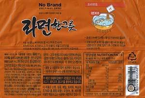 #2723: No Brand Delicious Ramen - South Korea