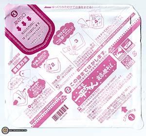 #2827: Myojo Ippei-chan Yomise-No Yakisoba Aurora Sauce Flavor zenpop zenpop.jp