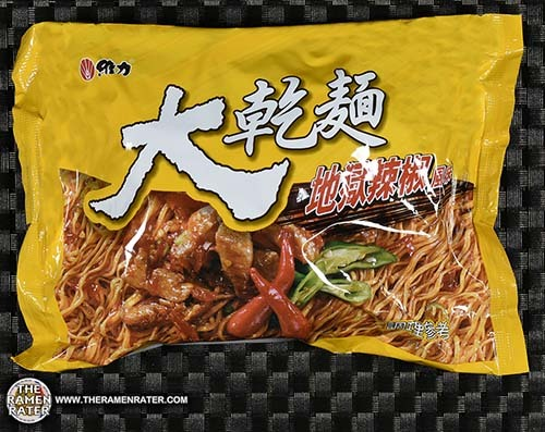 #2823: Wei Lin Hell Spicy Dry Noodle With Soup