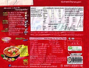 #2825: Yum Yum Instant Noodles Tom Yum Kung Flavour