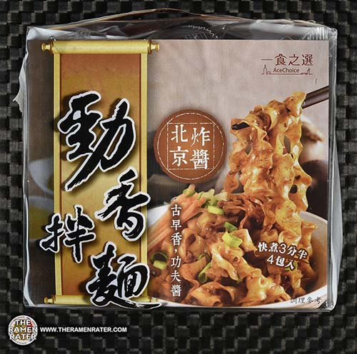 Meet The Manufacturer: #2857: Wu-Mu Jing Xiang Ban Mian Ramen With Jah Jan Sauce