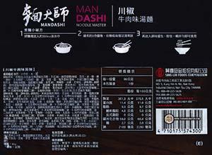 Meet The Manufacturer: #2866: Wu-Mu Man Dashi Noodle Master Sichuan Pepper Beef Flavored Soup Ramen