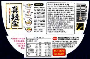 #2844: Vedan Jhen Mian Tang Dry Noodles With Soy Bean Sauce