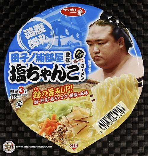 hlj.com hobby link japan hobbylink#2891: Sapporo Ichiban x Tagonoura Sumo Stable: Salt Chanko Ramen