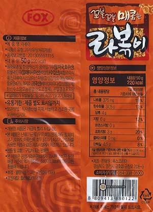 #2895: Fox D.J. Korean Tteokbokki Spicy Snack