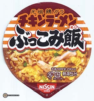 #2899: Nissin Chikin Ramen Rice