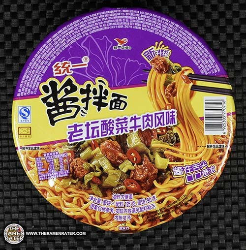 #2925: Uni-President Pickled Cabbage Beef Stir Noodle Bowl