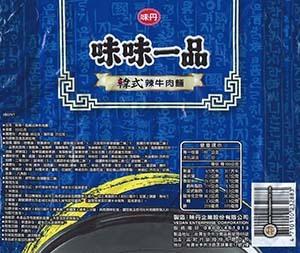 #2930: Vedan Wei Wei Premium Korean Spicy Beef Instant Noodle