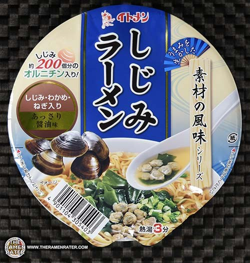 #2914: Itomen Shijimi Clam Shoyu Ramen