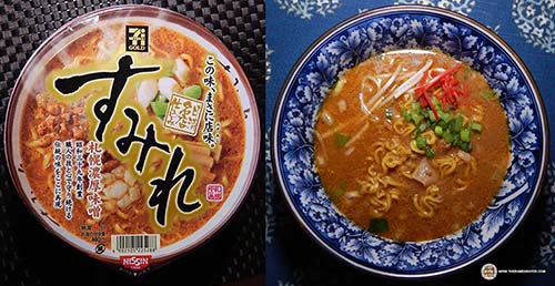 The Ramen Rater's Top Ten Instant Noodle Bowls Of All Time 2018 Edition #7 – Seven & I (Nissin) Gold Sumire Ramen – Japan