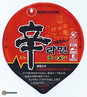 #2959: Nongshim Shin Ramyun (Japanese Version)