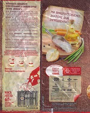 #2989: Mibena Spicy Chicken Instant Noodles - Ukraine