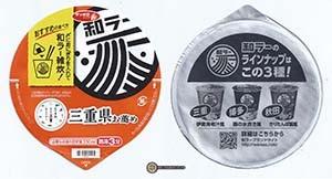 #2994: Sapporo Ichiban Ise Ebi Soup Noodles - Japan
