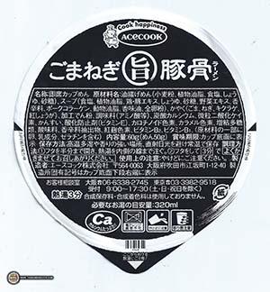 #2998: Acecook Goma Negi Tonkotsu Ramen - Japan