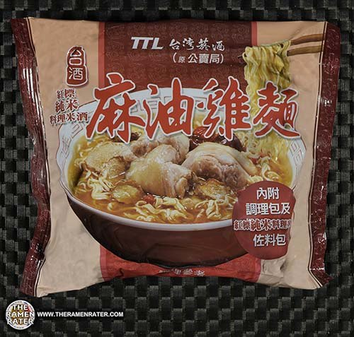 Meet The Manufacturer: #3037: TTL Sesame Oil Chicken Flavor With Rice Wine Instant Noodle - Taiwan