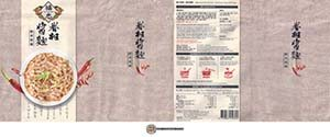 Meet The Manufacturer: #3079: Fu Chung Village Dry Noodles With Sauce - Spicy Sichuan Pepper With Vinegar - Taiwan
