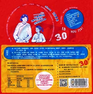 #3106: Double Mountain Xiamen Instant Noodles Satay Flavor - China