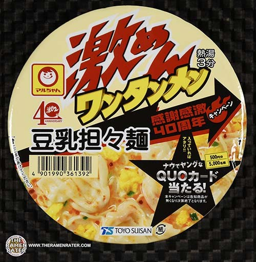 #3111: Maruchan Soy Milk Tan-Tan Wantan Men - Japan