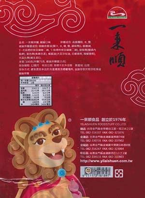 #3103: Yi Lai Shuen Handmade Noodles With Spicy Chili Sauce - Taiwan