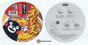 #3113: Itsuki Ebi Tempura Udon - Japan