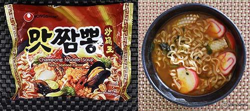 Best Korean Ramen - Nongshim Champong Noodle Soup Spicy Seafood Flavor