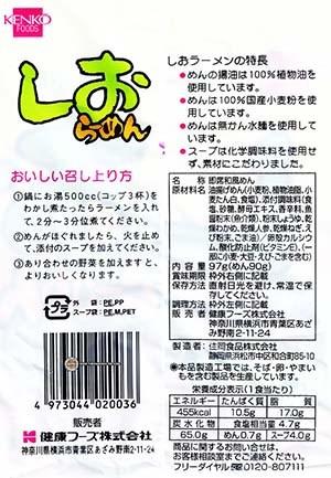 #3164: Kenko Foods Health Shio Ramen - Japan