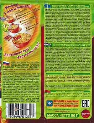 #3187: Big Bon Spice Mix Piquant - Russia