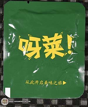 #3207: Sichuan Baijia Burning Dry Noodles Chili Oil Flavor - China