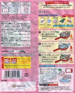 #3179: Nagatani Tom Yum Kung Rice Vermicelli - Japan