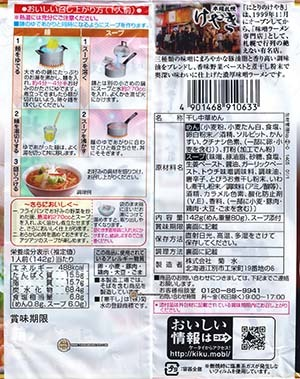 #3260: Kiku Keyaki Miso Ramen - Japan