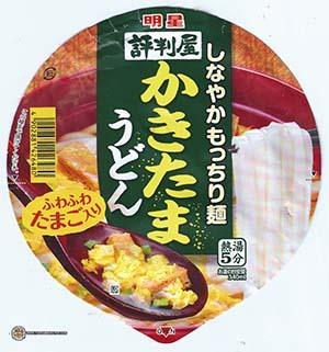 Myojo Scrambled Egg Udon - Japan
