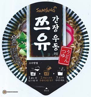 #3271: Samyang Foods Tsuyu Udon Big Bowl - South Korea